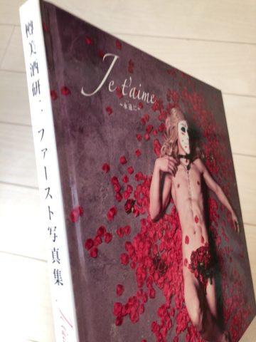 ゴールデンボンバー樽美酒研二ファースト写真集 「Je t'aime ~永遠(とわ)に~」感想