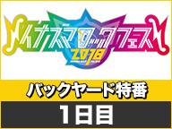 9/22(土)ニコ生「イナズマロック フェス 2018 バックヤード特番 DAY1」