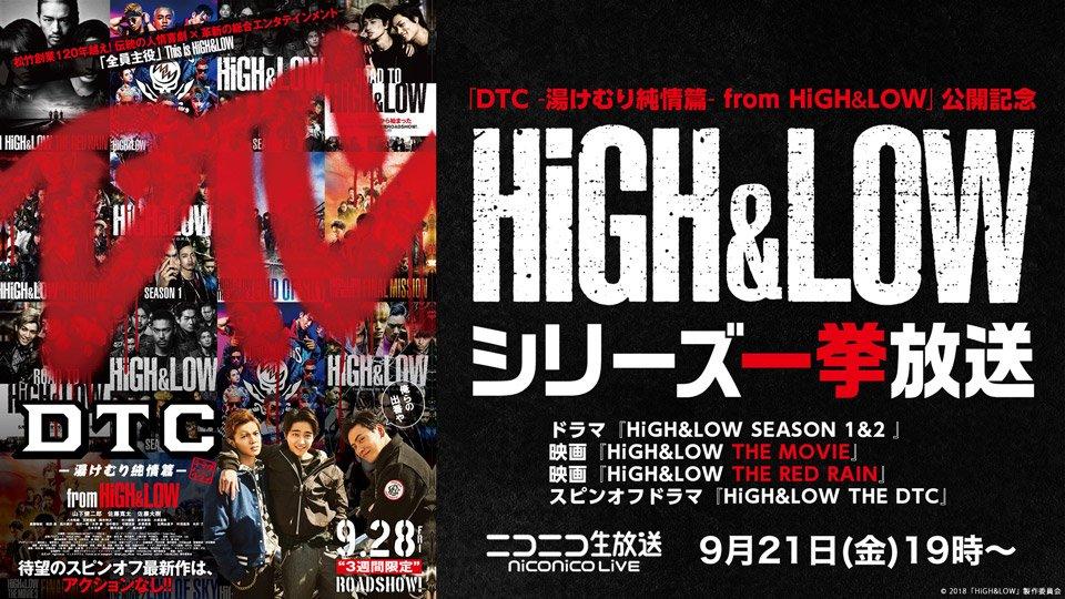 9/21(金)ゴールデンボンバーも出演した「HiGH&LOW」シリーズがニコ生で一挙放送!
