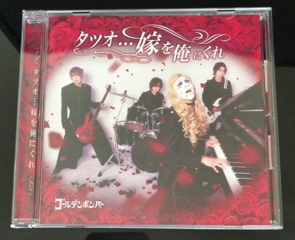 ゴールデンボンバー「タツオ…嫁を俺にくれ」CD開封の儀