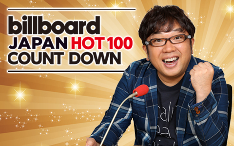 9/15(土)ニッポン放送「Billboard JAPAN HOT100 COUNTDOWN」樽美酒研二コメントオンエア