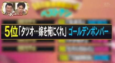 """9/23(日)「この歌が聴きたいベストテン」ゴールデンボンバー""""意外と長く活躍""""ランクイン※動画"""