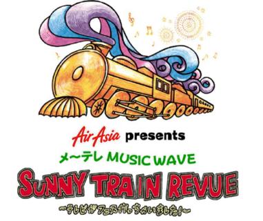 10/27(土)BSスカパー!メ~テレMUSIC WAVE「SUNNY TRAIN REVUE」ダイジェストオンエア