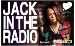 10/17(水)、10/24(水)TOKYO FM「JACK IN THE RADIO」天才キリショー×奇才逹瑯のラジオ対談