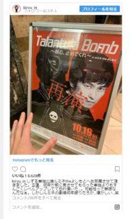 10/20(土)ゴールデンボンバー話題まとめ 鬼龍院さんがしずるライブへ!