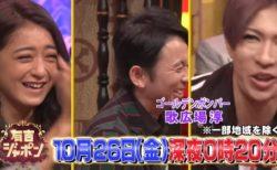 10/26(金)TBS「有吉ジャポン」歌広場淳スタジオゲスト出演!予告動画