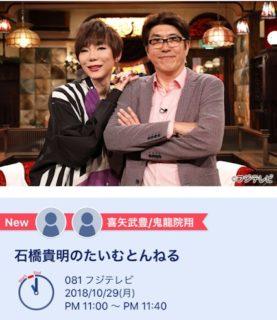 10/29(月)「石橋貴明のたいむとんねる」に鬼龍院翔&喜矢武豊