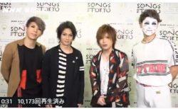 11/17(土)「SONGS OF TOKYO」ゴールデンボンバーコメント動画!観覧レポ追加