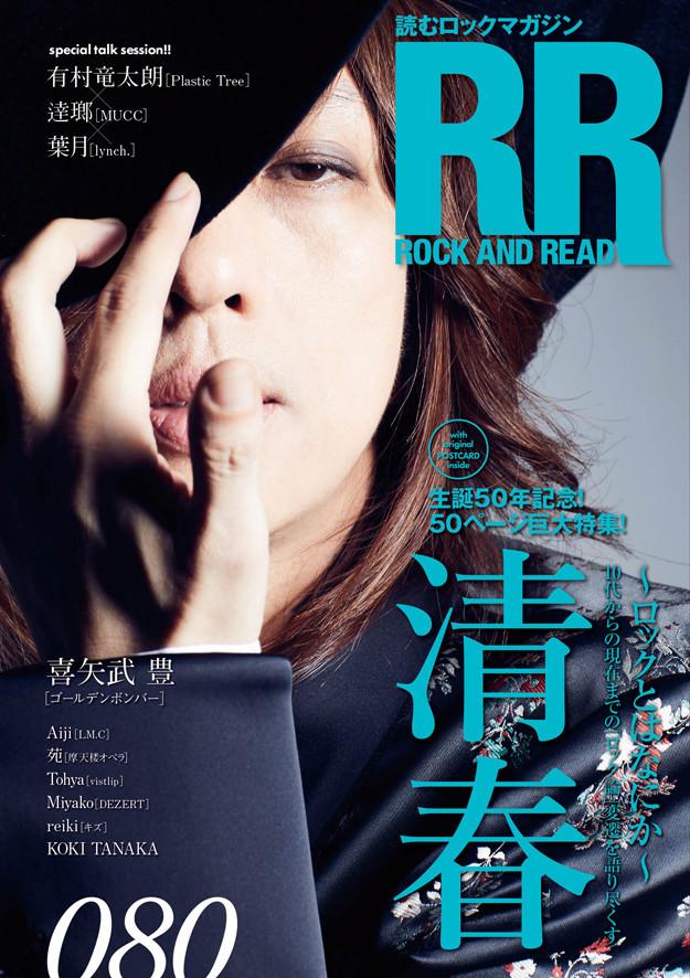 10/30(火)「ROCK AND READ 080」喜矢武豊インタビュー・撮りおろし写真掲載!表紙は清春