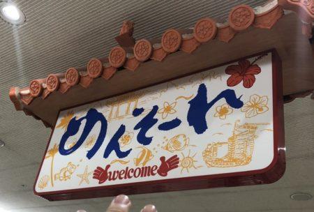 10/19(金)ゴールデンボンバー話題まとめ 淳くんが沖縄に(^-^)