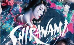 喜矢武豊出演舞台「SHIRANAMI」ヴィジュアル公開!