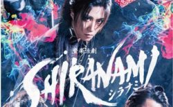 2019/1/11(金)~1/29(火)音楽活劇「SHIRANAMI」喜矢武豊!!一般発売10/28(日)10:00~!