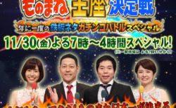 11/30(金)「ものまね王座決定戦SP」鬼龍院翔が審査員で出演!