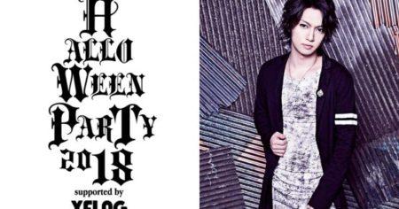 10/26(金)〜28(日)「HALLOWEEN PARTY 2018バックステージから生中継」喜矢武豊出演!