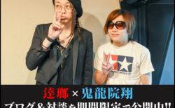 10/24(水)TOKYO FM「JACK IN THE RADIO」天才キリショー×奇才逹瑯のラジオ対談!音源&ブログあり