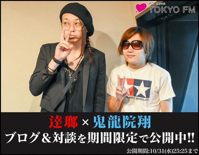 10/17(水)、10/24(水)TOKYO FM「JACK IN THE RADIO」天才キリショー×奇才逹瑯のラジオ対談!音源&ブログあり