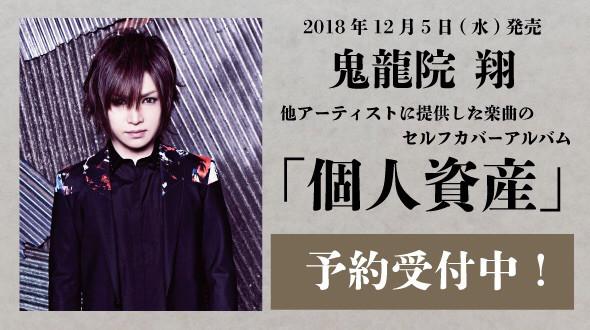 12/5(水)鬼龍院翔セルフカバーアルバム『個人資産』発売!メロメロバッキュン&Love Daysも