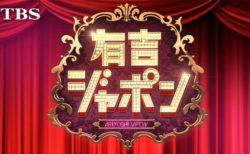10/26(金)TBS「有吉ジャポン」歌広場淳出演!
