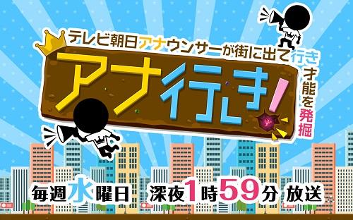 10/17(水)テレビ朝日「アナ行き!」歌広場淳出演※関東ローカル