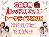 11/20(火)「GB学園レッドリボン啓発トークライブ2018」ゴールデンボンバー出演!ニコ生放送あり!
