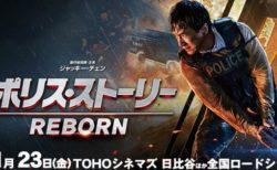 映画『ポリス・ストーリー/REBORN』歌広場淳コメント寄稿!
