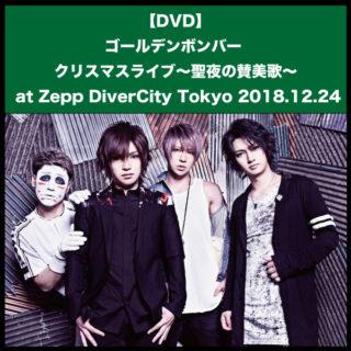 12/25(火)発送!ゴールデンボンバークリスマスライブ終了後爆速DVD化