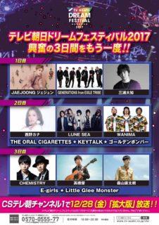 12/28(金)CS「テレビ朝日ドリームフェスティバル2017」再放送!ゴールデンボンバー出演