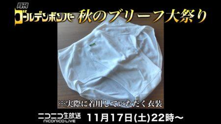 11/17(土)「月刊ゴールデンボンバー☆秋のブリーフ大祭り」番組で何かの発表!?