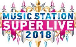 12/21(金)「ミュージックステーションスーパーライブ2018」ゴールデンボンバー「女々しくて」