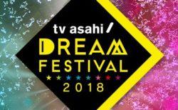 12/15(土)テレ朝「テレビ朝日ドリームフェスティバル2018」ゴールデンボンバーライブ放送!