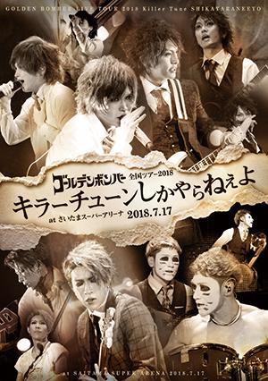 12/18(火)ゴールデンボンバー全国ツアー2018「ロボヒップ」たまアリ&城ホールBlu-ray DVDジャケット写真公開!