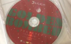 ゴールデンボンバークリスマスライブ爆速DVD届いた!セトリまとめ