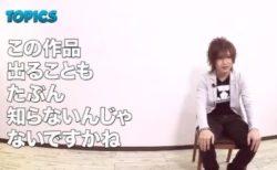 12/9(日)「JAPAN COUNTDOWN」鬼龍院翔セルフカバーアルバム「個人資産」インタビュー※動画