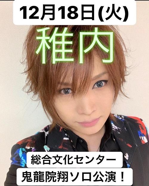 12/18(火)鬼龍院翔単独公演「ひとりよがり6」稚内公演まとめ