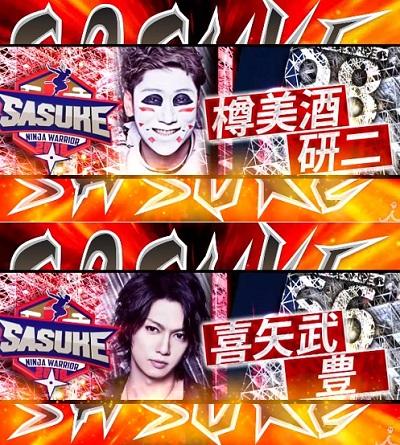 12/31(月)18:00~「SASUKE2018」樽美酒研二&喜矢武豊!
