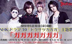 2/20(水) ゴールデンボンバー新曲「ガガガガガガガ」発売! NHKドラマ10「トクサツガガガ」主題歌