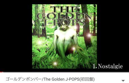ゴールデンボンバーTHE Golden J-POPS など廃盤音源流出配布 ネットオークション高額販売防止の為※収録曲一覧