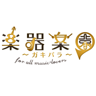 12/14(金)「楽器楽園~ガキパラ~」鬼龍院翔→武田真治さんへのバースデーコメントオンエア