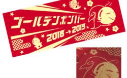 12/31(月)ゴールデンボンバーカウントダウンライブグッズ☆画像一覧!湯のみに焼きかま