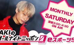 1/5(土)27:00~ニッポン放送「AKIのオールナイトニッポン0(ZERO)」歌広場淳