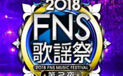 12/12(水)「FNS歌謡祭 第2夜」鬼龍院翔ちびまる子ちゃんSPメドレーで「走れ正直者」歌唱!