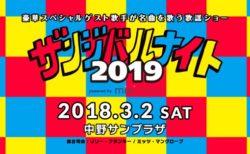 3/2(土) 「ザンジバルナイト2019 -powered by mixi GROUP-」鬼龍院翔出演!FC先行1/15(火)23:59まで!