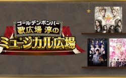 12/15(土)関西テレビ「ゴールデンボンバー歌広場 淳のミュージカル広場」