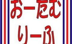 「オータムリーフ秋葉原店」が1/31(木)で閉店へ※歌広場淳とは関係なし