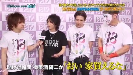 1/13(日)「JAPAN COUNTDOWN」CDJ18/19 ゴールデンボンバーインタビュー「家が買える!?」