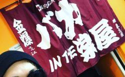 1/10(木)ゴールデンボンバー話題まとめ 喜矢武さん明日からガンバ