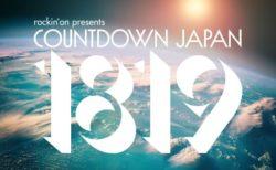 アプリ「Jフェス」でゴールデンボンバー出演「rockin'on presents COUNTDOWN JAPAN 18/19」ライブを一部無料配信中!