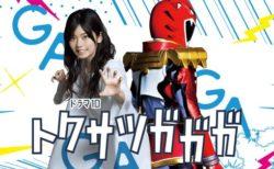 1/22(火)深夜に再放送! NHK「トクサツガガガ」第1回 ゴールデンボンバー主題歌担当ドラマ