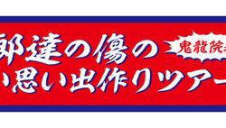 1/22(火)鬼龍院翔「クズ野郎達の傷の舐め合い思い出作りツアー」グッズ一覧