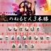 10/23(火) 「ベッド・イン2マンシリーズ2018~炎のねるとん3本勝負~ VS ゴールデンボンバー」グッズ販売状況!
